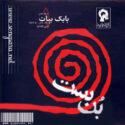 rp_Cover-Babak-Bayat-Bon-Bast.jpg
