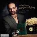 rp_Mohammad-Esfahani-–-Ye-Tike-Zamin.jpg