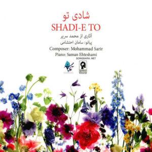 Mohammad Sarir - Shadie To (1392)