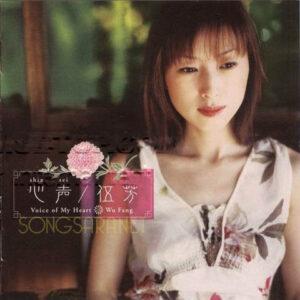 Wu Fang - Voice Of My Heart (2003)