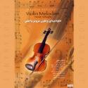 SS%20SHOP دانلود فول آلبوم اندره ریو ویولنیست و رهبر ارکستر مشهور هلندی André Rieu   Discography