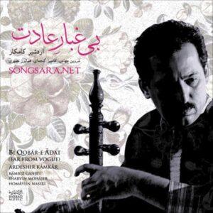 Ardeshir Kamkar - Bi Qobar-e Adat (Far from vogue) 2009