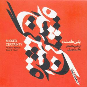 Ardeshir Kamkar - Missed Certainity (2014)