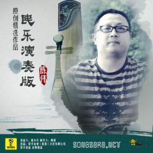 Chen Wei - Min Yue Yan Zou Ban (1)