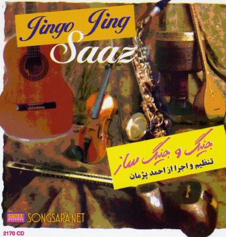 ShahrivarAhmad Pejman - Jingo Jinge Saaz (1996)