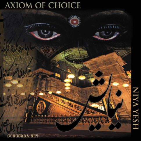 Axiom of Choice - Niya Yesh 2000