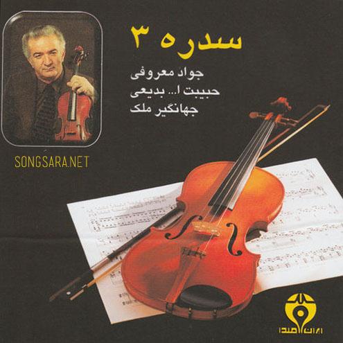 Javad Maroufi, Habibollah Badiei - Sedreh Vol. III (2012)