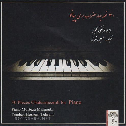 Morteza Mahjoubi - 30 Pieces Chaharmezrab for Piano (2014)