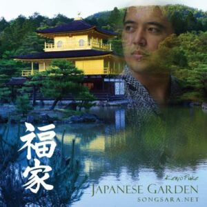 Kenio Fuke - Japanese Garden 2016