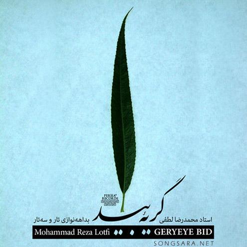 Mohammad Reza Lotfi - Geryeye Bid (Live)