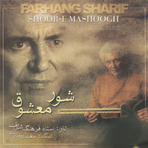 Farhang Sharif - Shur E Mashoogh (2013)