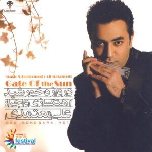 Ali Motamedi - Gate Of the Sun 2013 SS