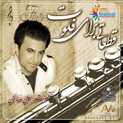 Ali Salehi - Flute Music 2013