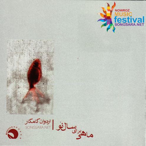 Ardavan Kamkar - Mahi baraye sale No (2009)
