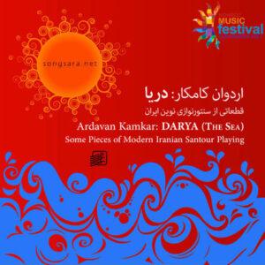 Ardavan Kamkar - The Sea (2015)