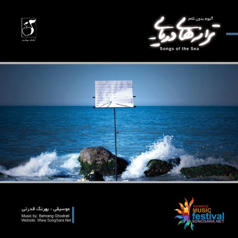 Behrang Ghodrati - Songs of the Sea 2010