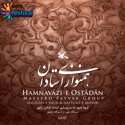 Hamnavazie Ostadan - Maestro Payvar Group (2012)