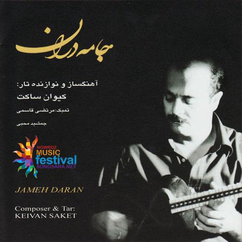 Keyvan Saket - Jamedaran (2009)
