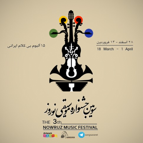 The 3th Nowruz Music Festival 1395