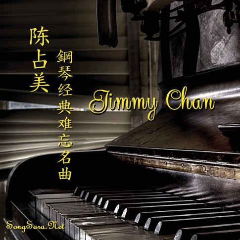 Jimmy Chan - 鋼琴難忘經典名曲 2016
