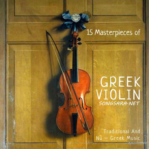 Various Artists - 15 Masterpieces of Greek Violin 2016