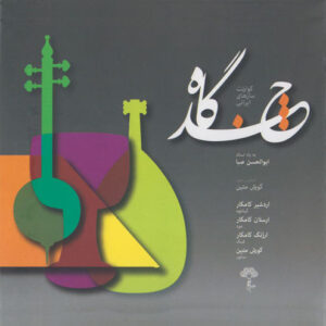 VA - Chand Gaah (Persian Instruments Quartet )