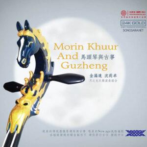 Jin Manda & Shen Lizhuo - Morin Khuur And Guzheng