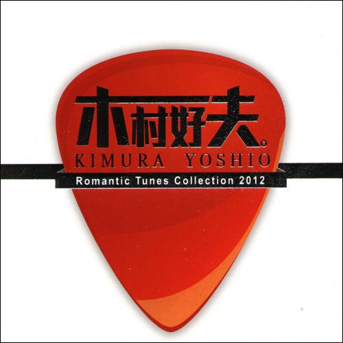 Kimura Yoshio - Romantic Tunes Collection