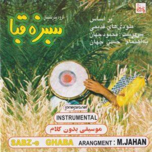 mahmoud-jahan-sabz-e-ghaba-feat-bandarneshinan-band-2016