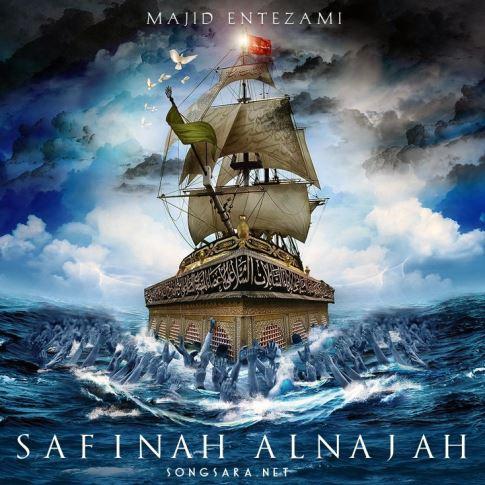 majid-entezami_safinah-alnajah-2016