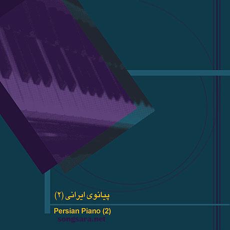 morteza-mahjoubi-persian-piano-2-2010