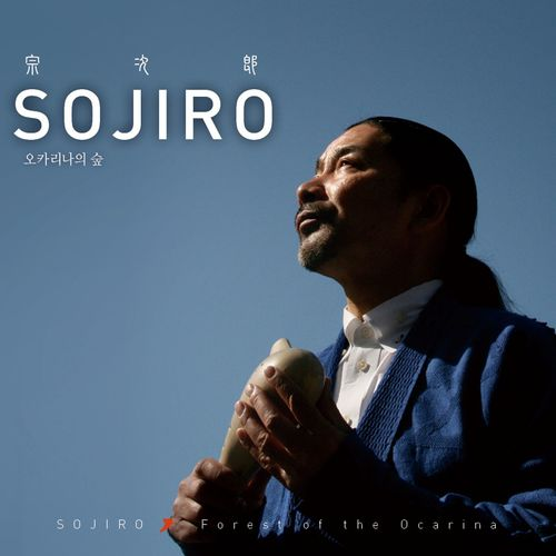 sojiro-forest-of-the-ocarina-2016