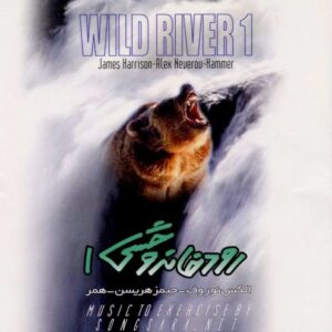 various-artists-wild-river-2016-special-edition