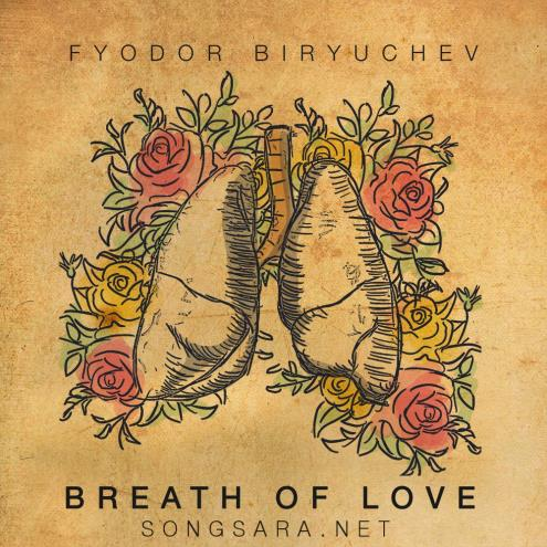 fyodor-biryuchev-breath-of-love-2015