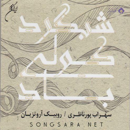 sohrab-pournazeri-rubic-arutzian_gypsy-wind-2015