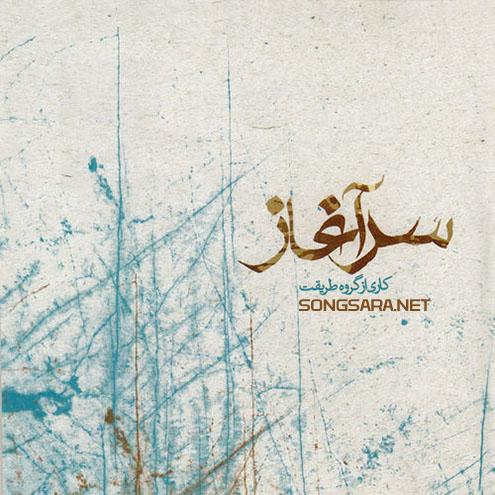 ali-terighat-saraghaz-2012