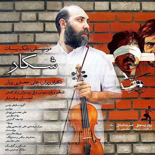 Ali Jafari Pouyan - Shekar (2017)