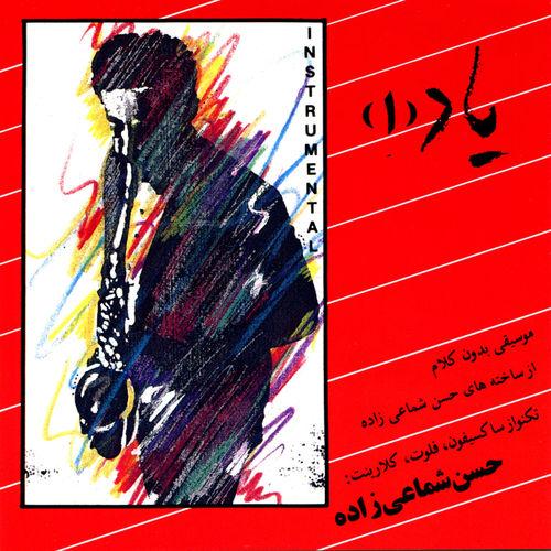 Hassan Shamaizadeh - Yad (1998)