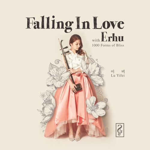 Lu Yifei - Falling In Love with Erhu (2015)