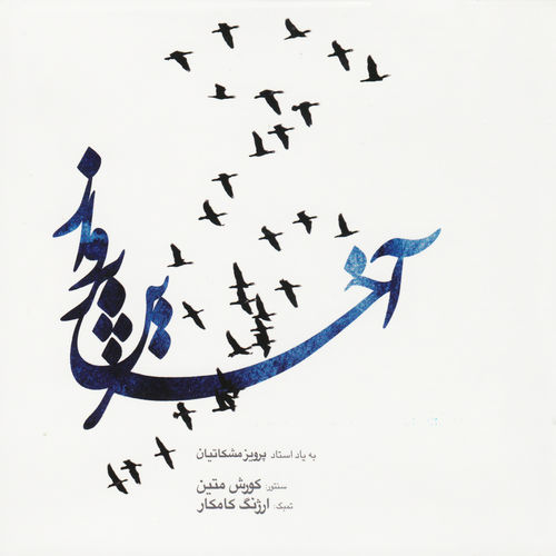Koorosh Matin - The Last Flight (In Memoriam of Parviz Meshkatian) 2013