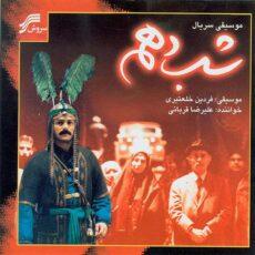 Alireza Ghorbani - Shab-e-Dahom - 10th Night