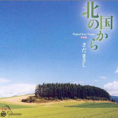 Masashi Sada - From The North Country