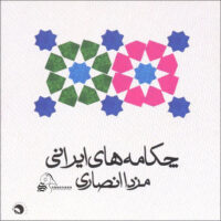 Mazda Ansari - Chakame Haye Irani