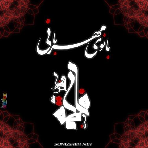 اهنگ بی کلام برای شهادت حضرت زهرا