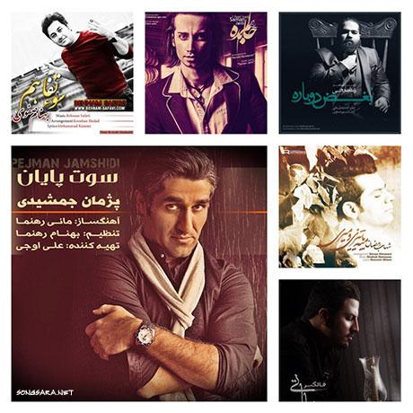 بهترین شیمیل های ایرانی بهترین آهنگ های ایرانی – سایت قیمت ها