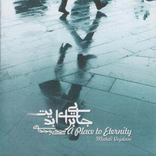 Mahdi Vojdani A Place to Eternity