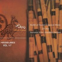 Radifs of Iranian Classical Music for Ney, Narrated from Abdollah Davami, Vol. 1