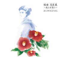 Jia Peng Fang - Suite Suite Chushingura - Giyo Eienni (2017)