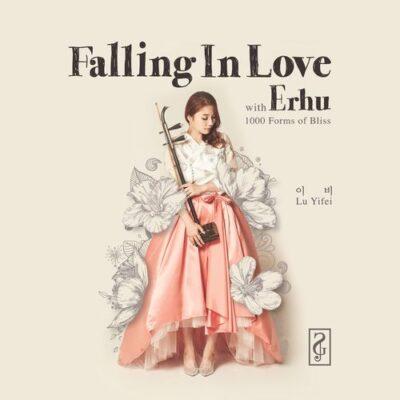 Lu Yifei - Falling In Love with Erhu (2015)