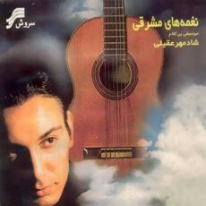 Shadmehr Aghili - Eastern Tunes (2001)